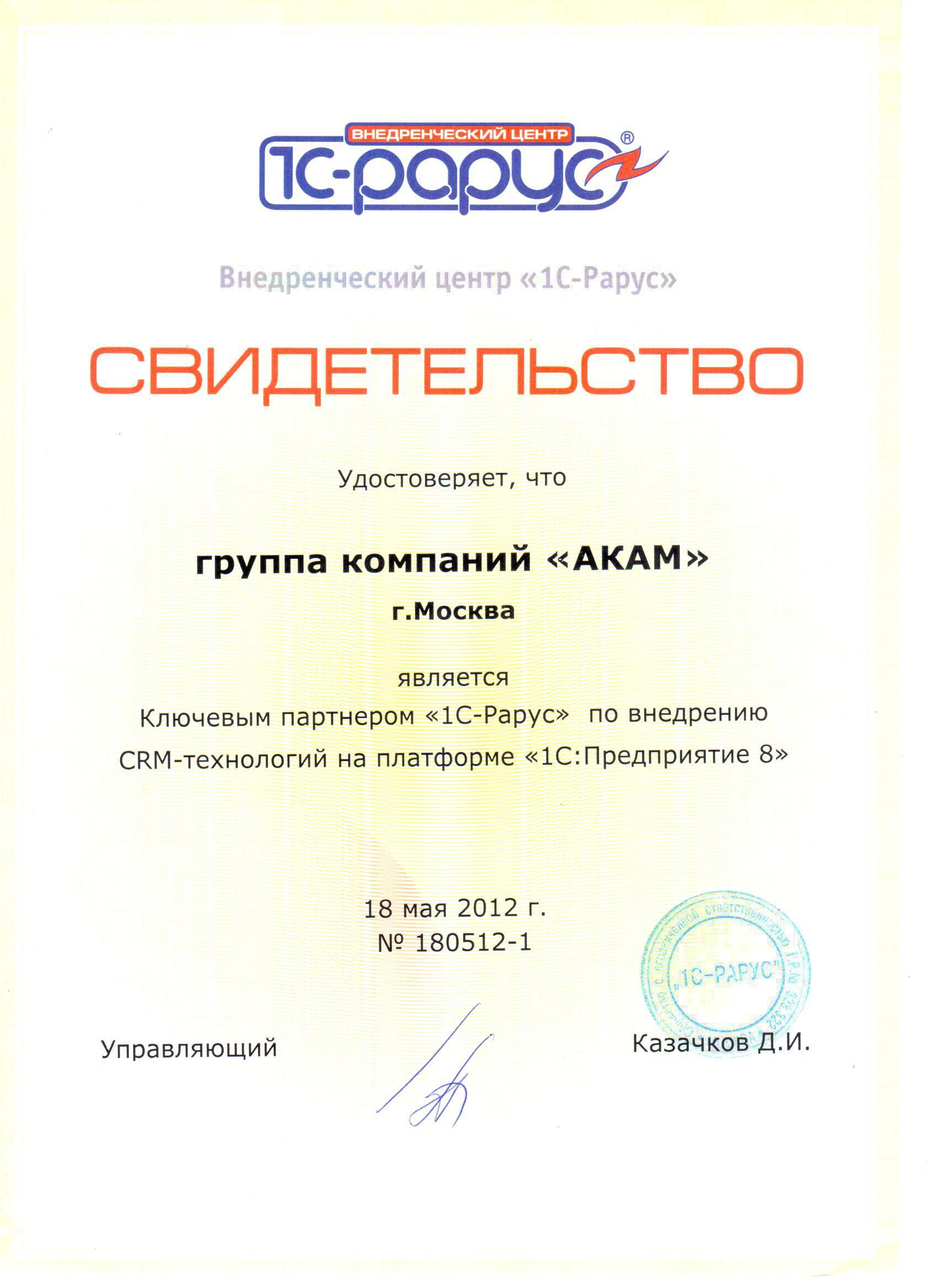 Ицхак Калдерон Адизес авторские бизнестренинги в Киеве